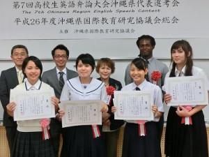 英語弁論大会沖縄県代表選考会
