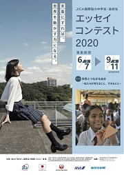 https://www.jica.go.jp/mobile/hiroba/news/notice/2020/200615_002.html